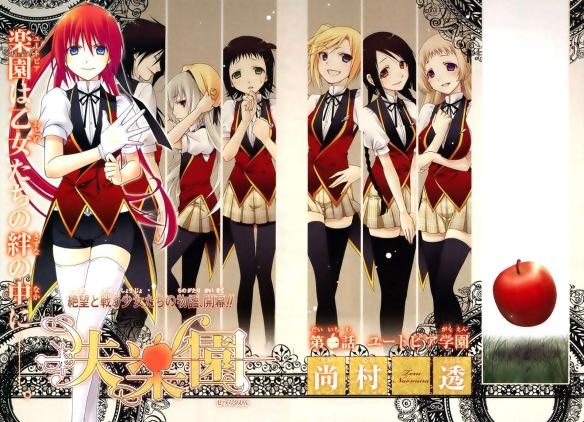 shitsurakuen yuri manga