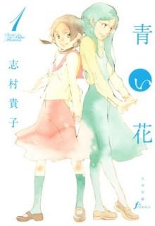 aoi hana yuri manga cover