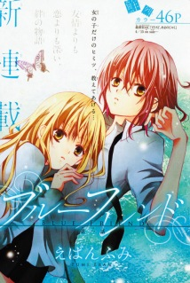 blue friend yuri manga cover