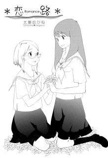 romance yuri one-shot doujinshi