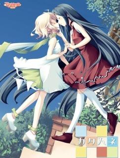 katahane yuri visual novel