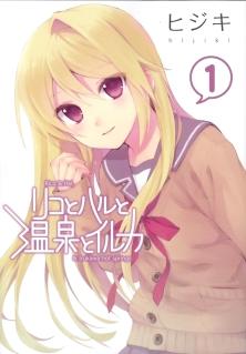 riko to haru to onsen to iruka yuri manga