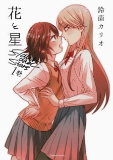 flower and the star yuri manga