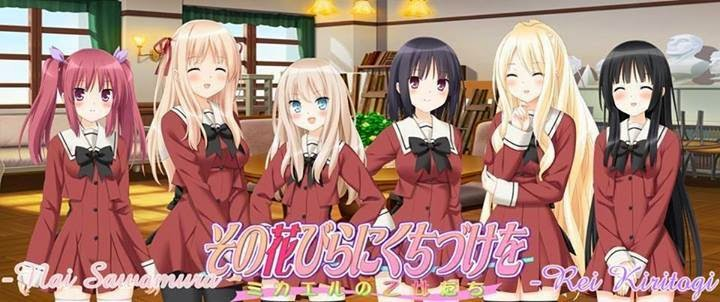 sono hanabira yuri visual novel hentai