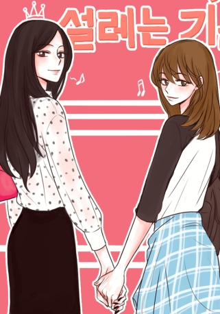 fluttering feelings yuri manhwa manga