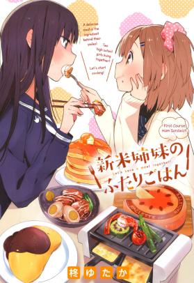 shinmai shimai no futari gohan