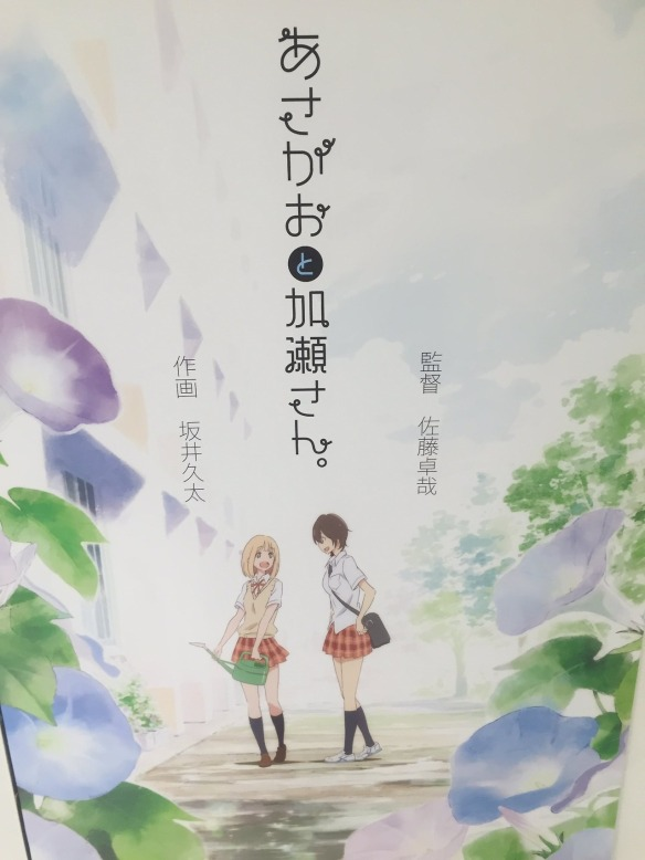 Mysterious Kase-san Poster.jpg