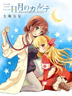 mikazuki no carte manga