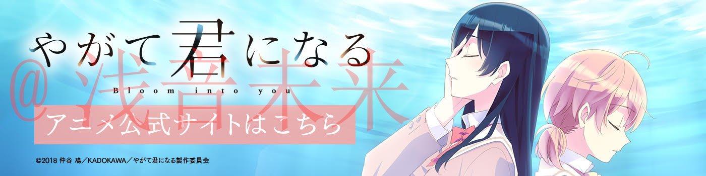 bloom into you anime adaptation