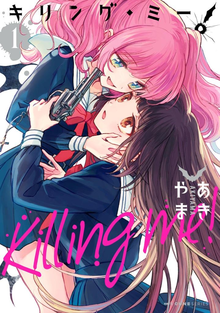 killing me! yuri manga