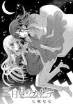 mikazuki no carte yuuri manga