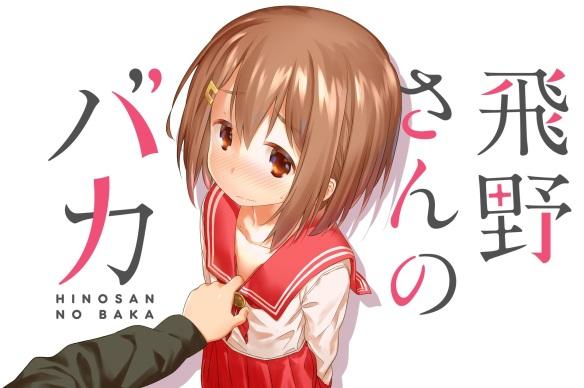 hino-san no baka yuri manga