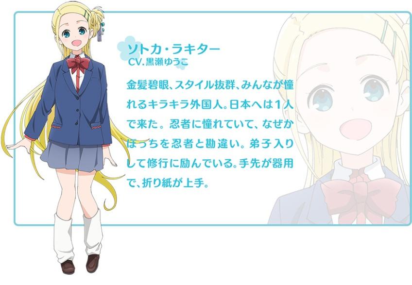 rakita sotoka hitoribocchi anime